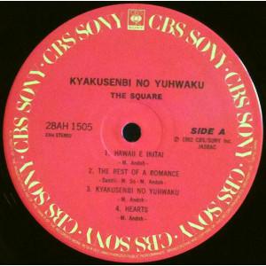 Kyakusenbi No Yuhwaku