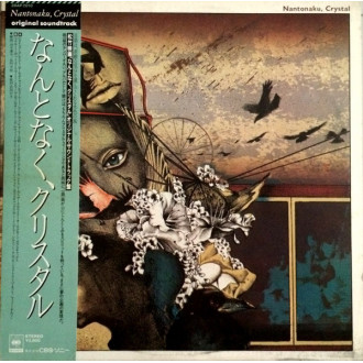 Nantonaku, Crystal - Music From The Motion Picture Soundtrack